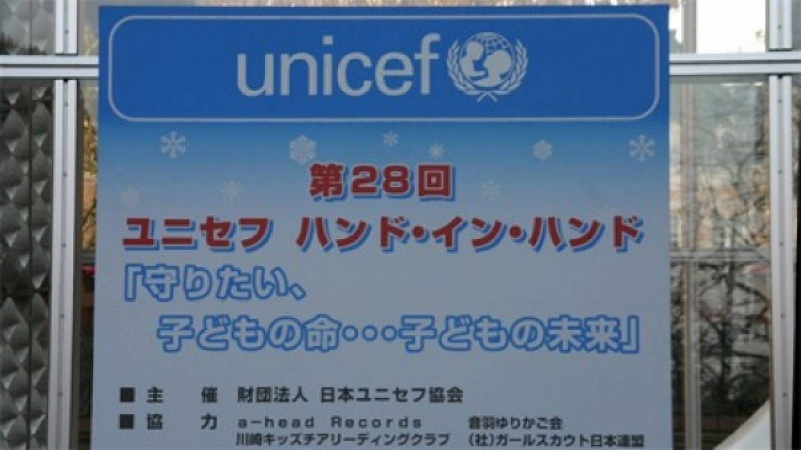 UNICEF -Hand in Hand- Central Meeting © JaME