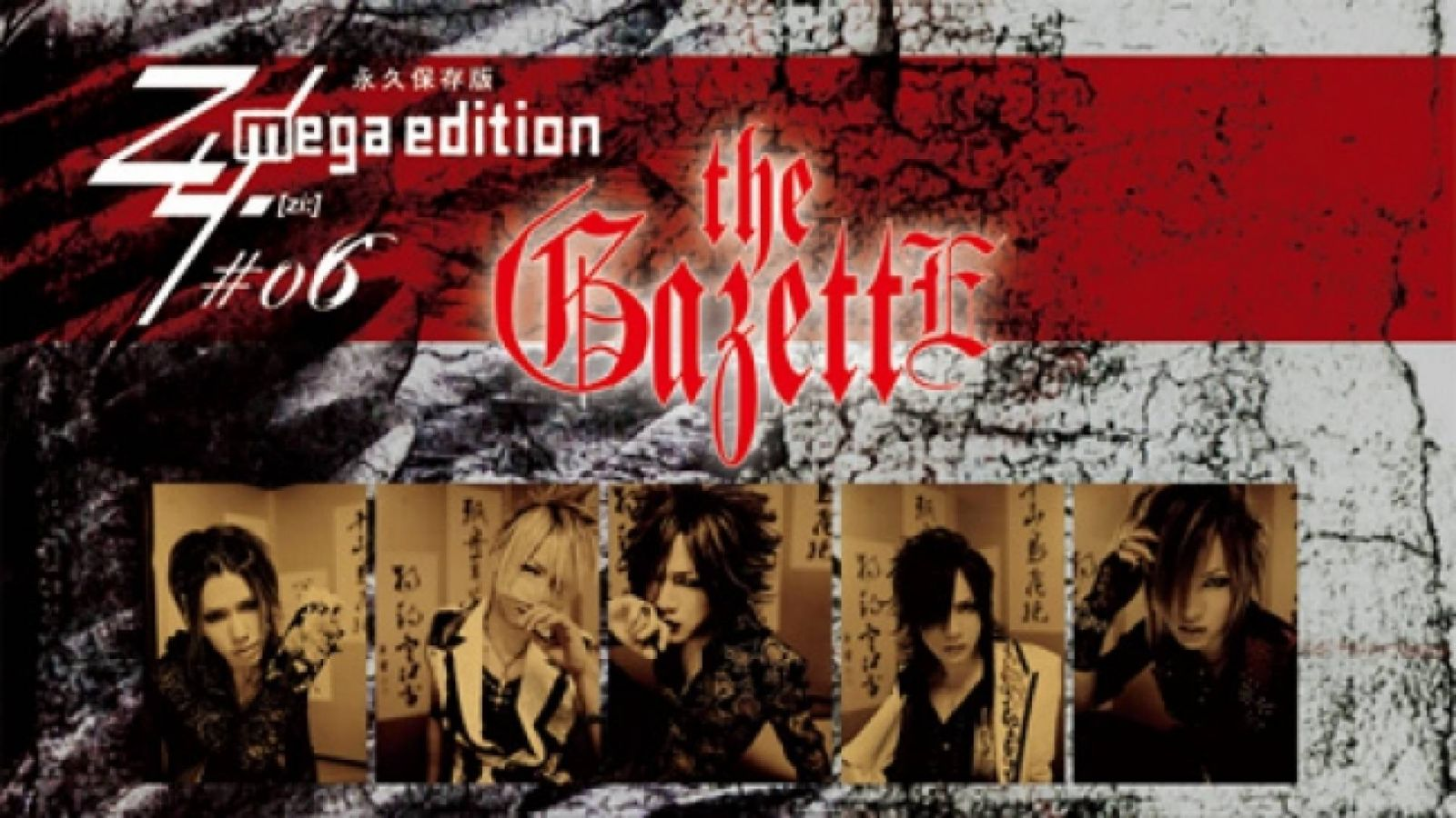 The GazettE - Zy MEGA EDITION #6 © Star Child