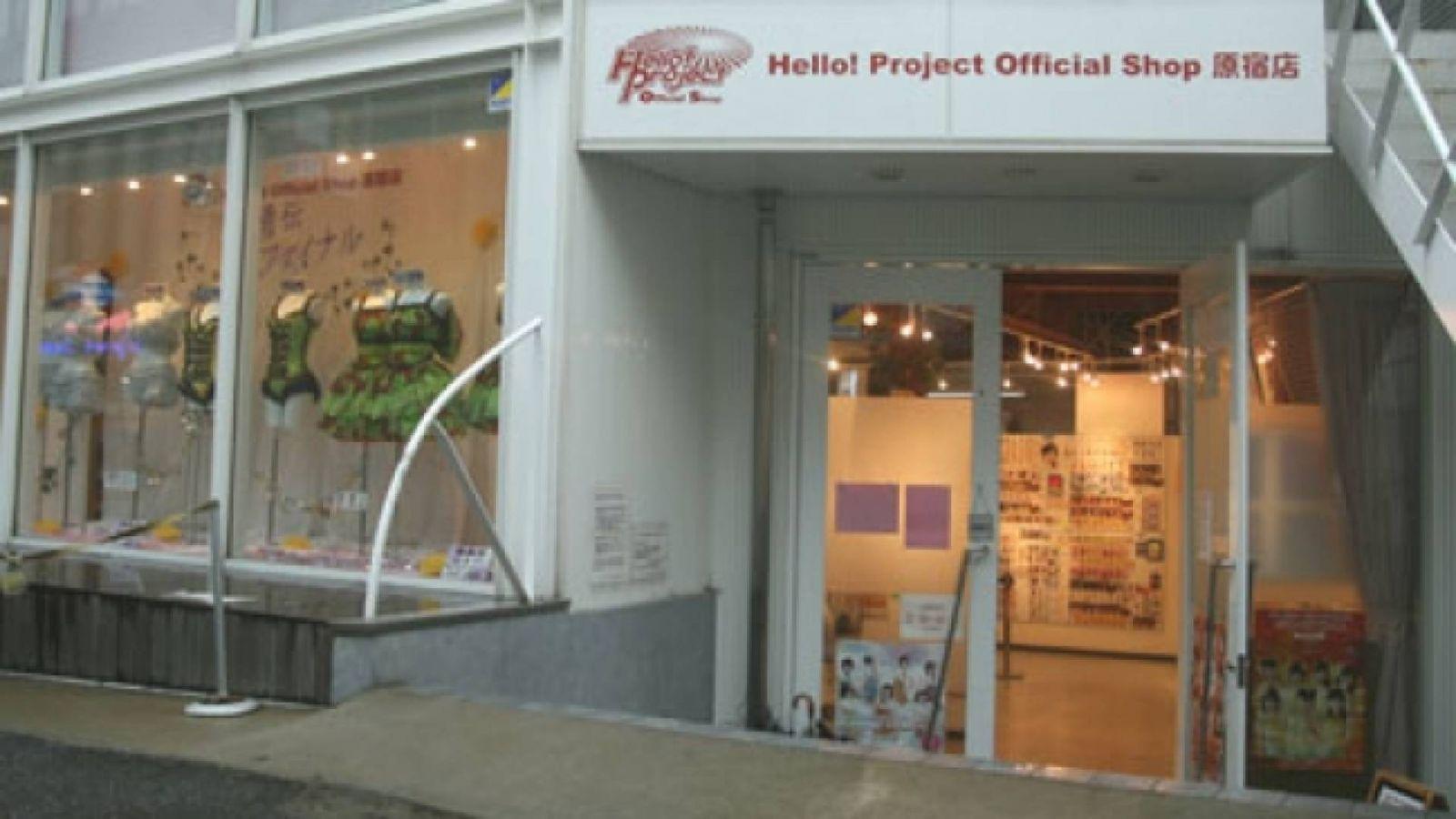 Presentación de Tienda Oficial de Hello! Project Official en Harajuku © 2008 UP-FRONT AGENCY - JaME - Philippe Hayot