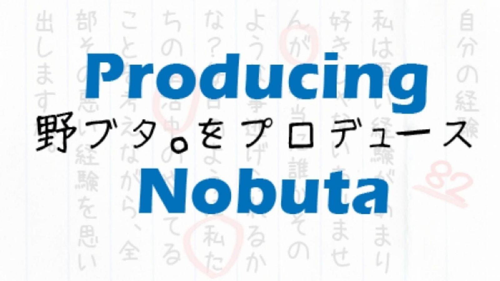 Producing Nobuta © JaME - Jennifer Rivera