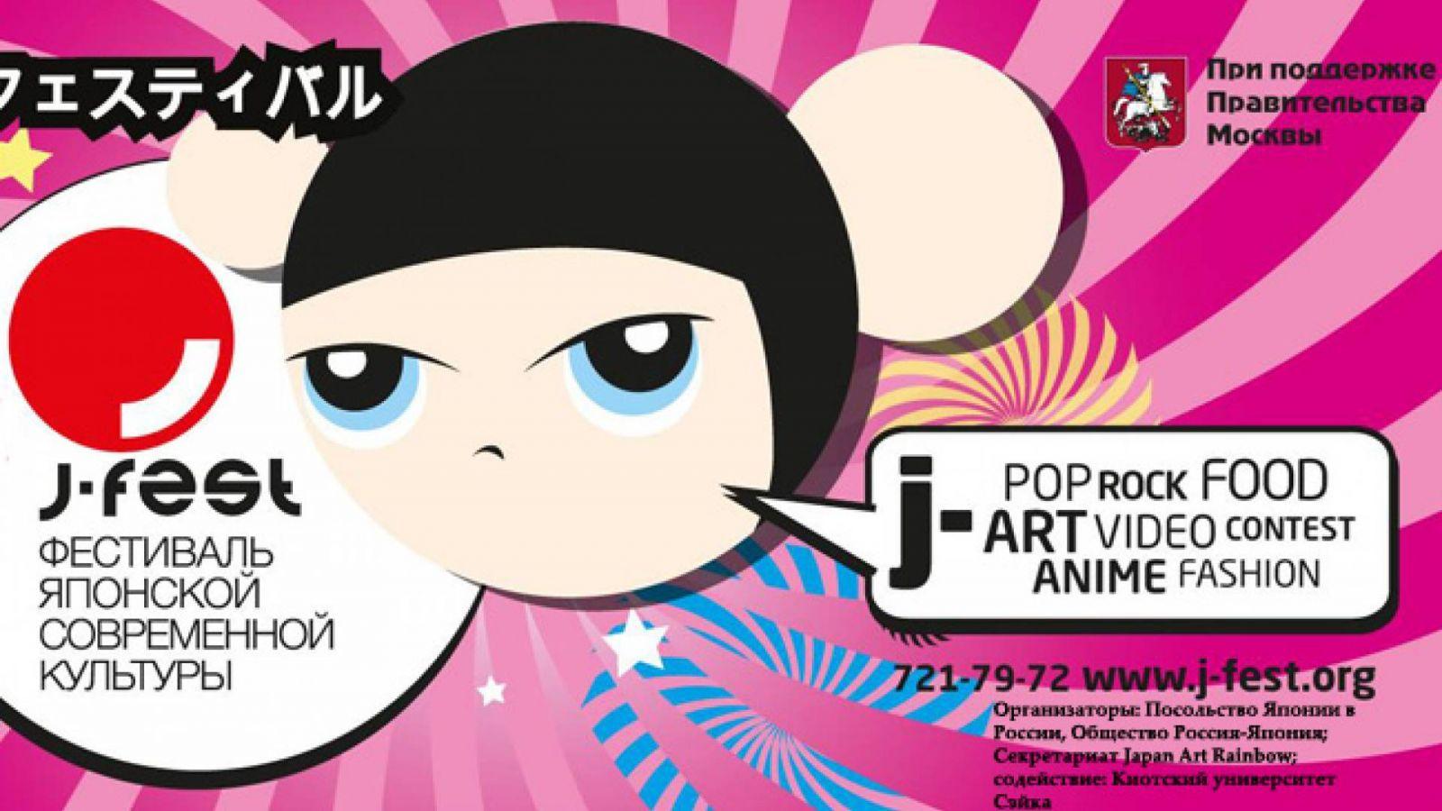 J-FEST 2011: фестиваль японской современной культуры © JaME - J-FEST