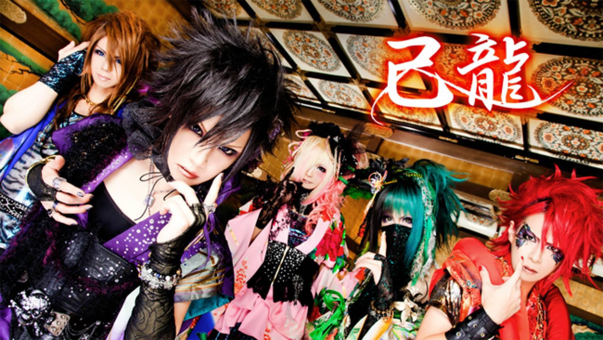 Kiryu (band)