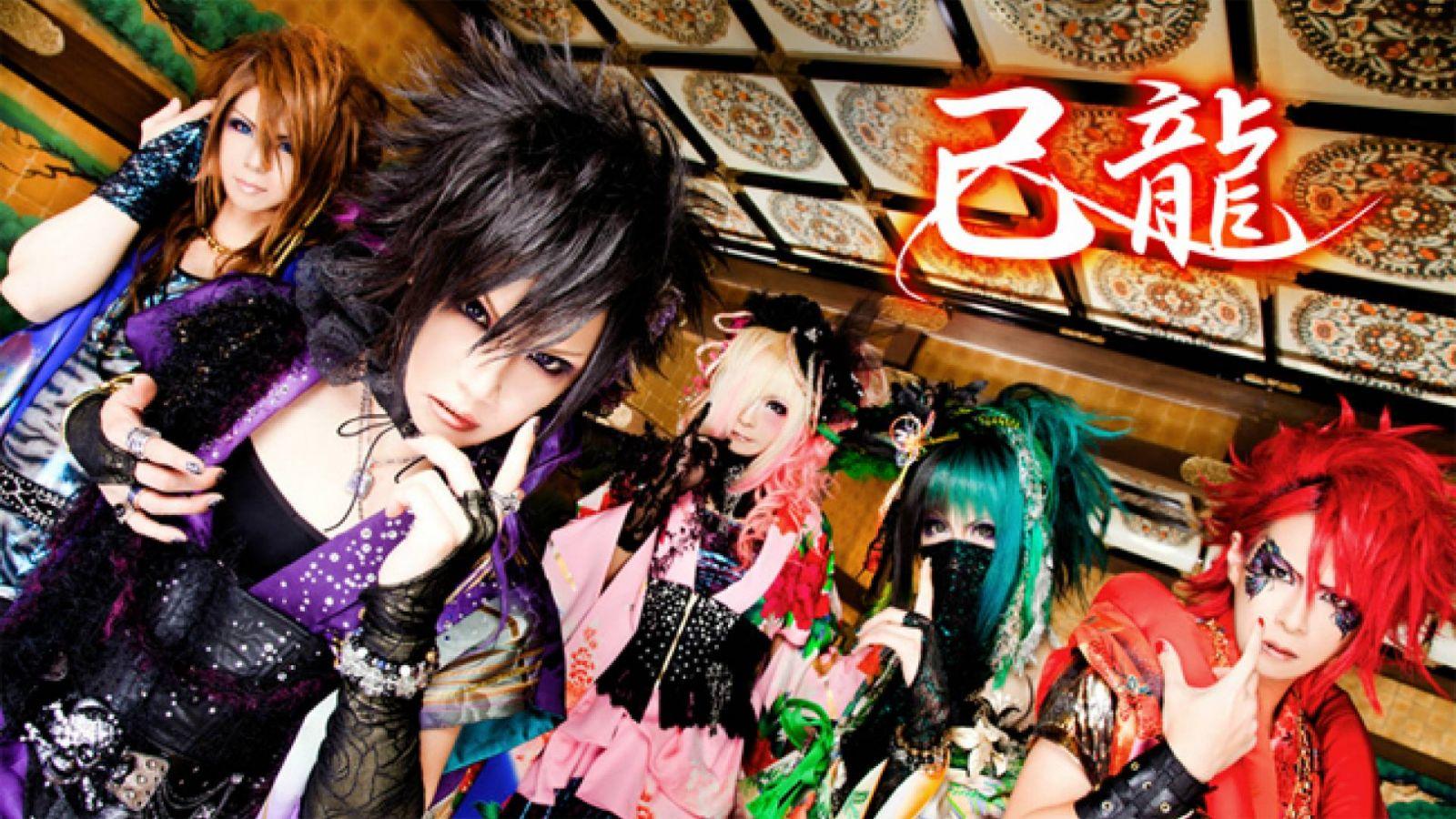 Kiryu (band) © Kiryu