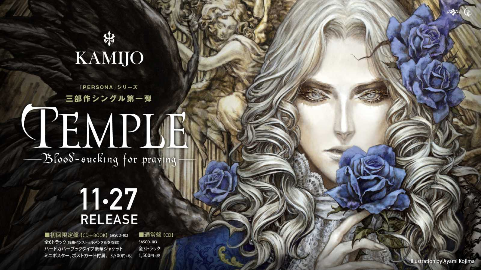 Nuevo single de KAMIJO © CHATEAU AGENCY CO., Ltd. All rights reserved.