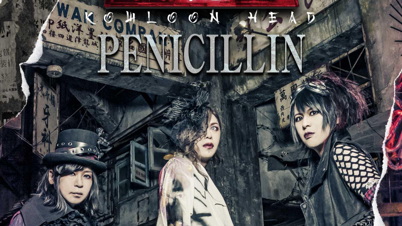 PENICILLIN lance un nouveau mini-album © DUPLEX DEVELOPMENTS JAPAN Inc. All rights reserved.