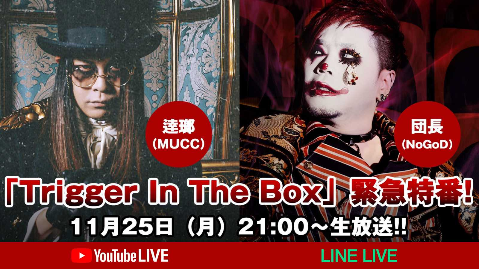 """Trigger In The Box"" Special Program to Air on YouTube Live and LINE LIVE © Trigger In The Box. All rights reserved."