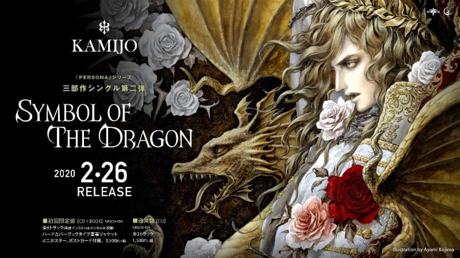 KAMIJO anuncia nuevo single © CHATEAU AGENCY CO., Ltd. All rights reserved.