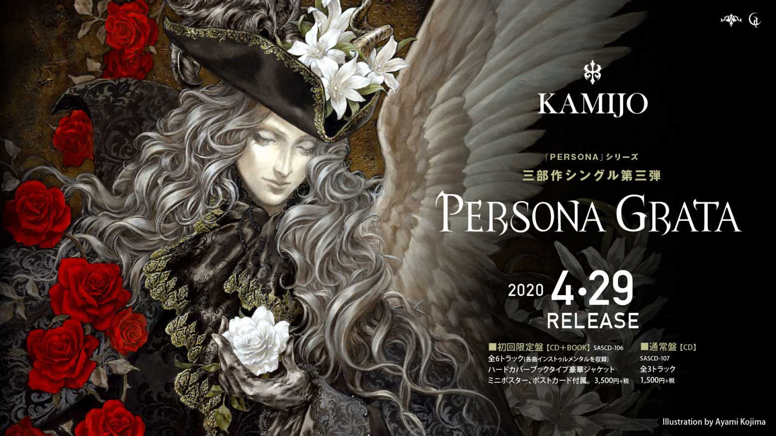 Novo single de KAMIJO © CHATEAU AGENCY CO., Ltd. All rights reserved.