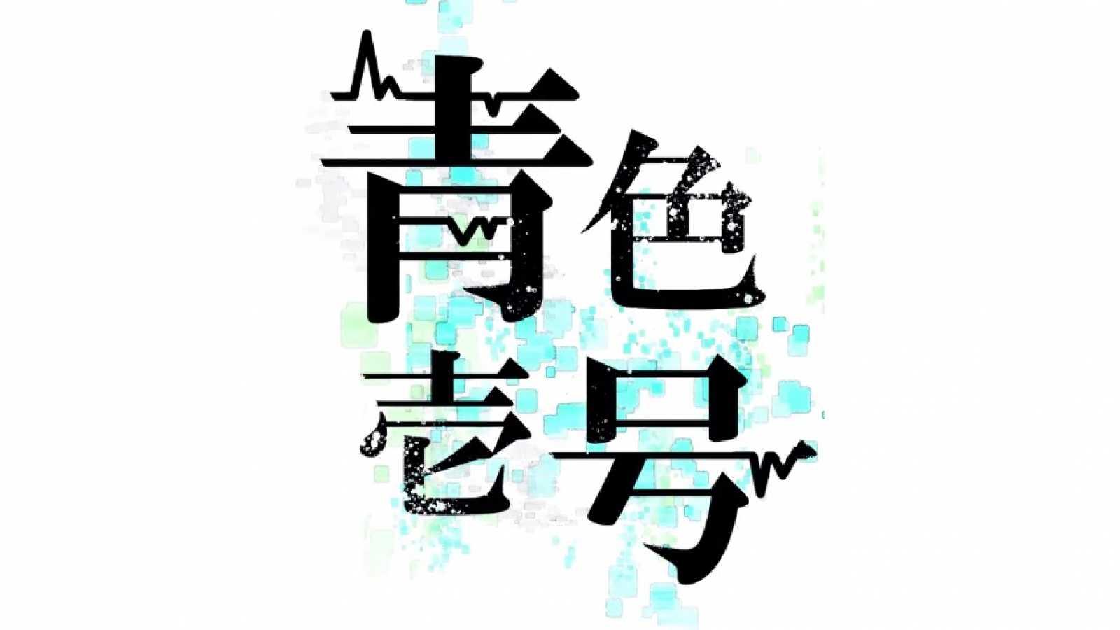 Aoiro-Ichigou © Aoiro-Ichigou. All rights reserved.