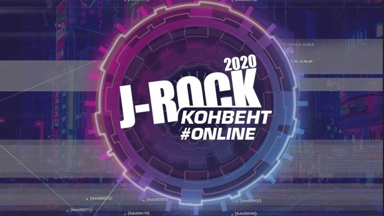 J-rock Конвент 2020 уже скоро