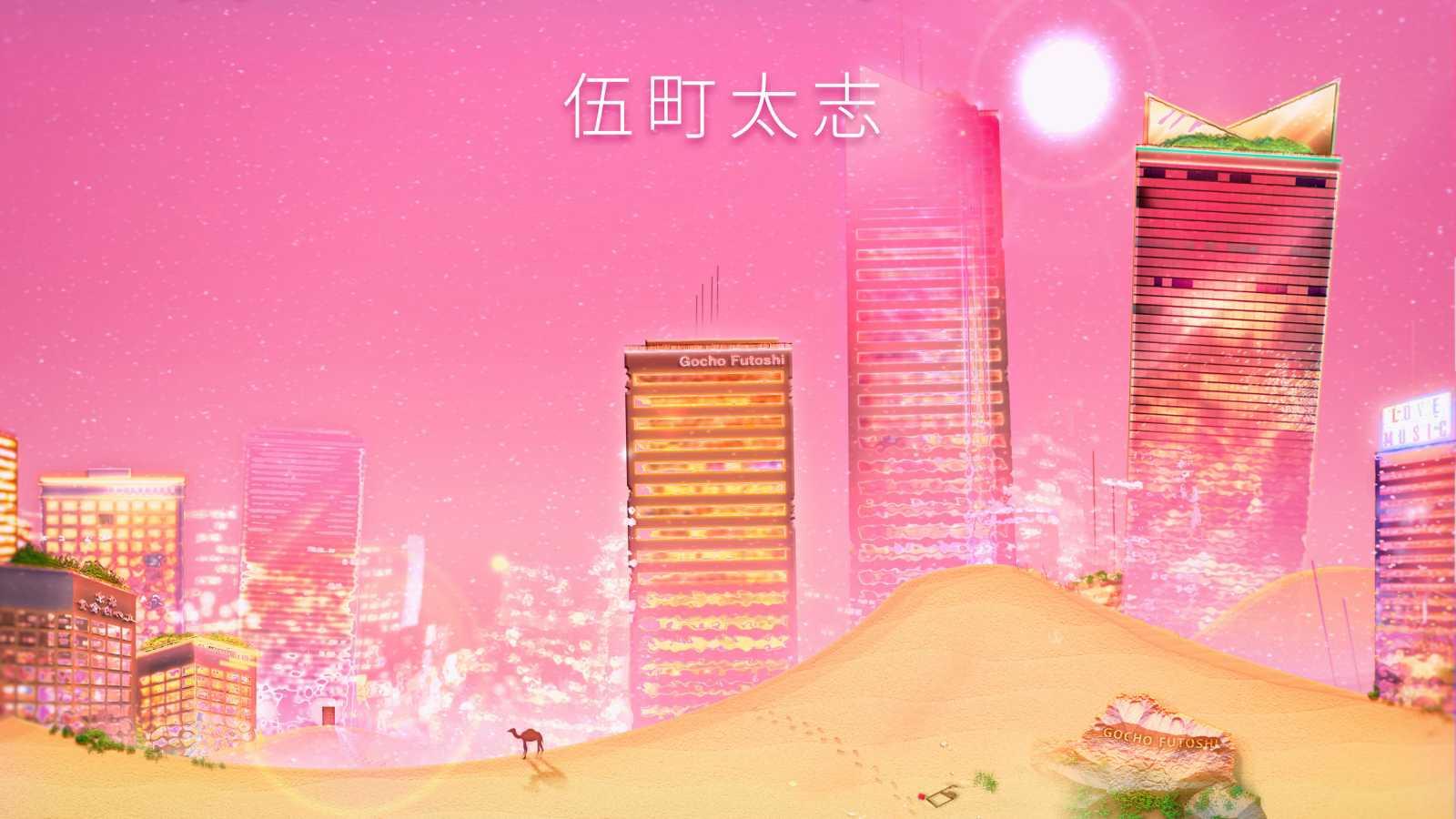 Fourth Single from GOCHO Futoshi © GOCHO Futoshi. All rights reserved.