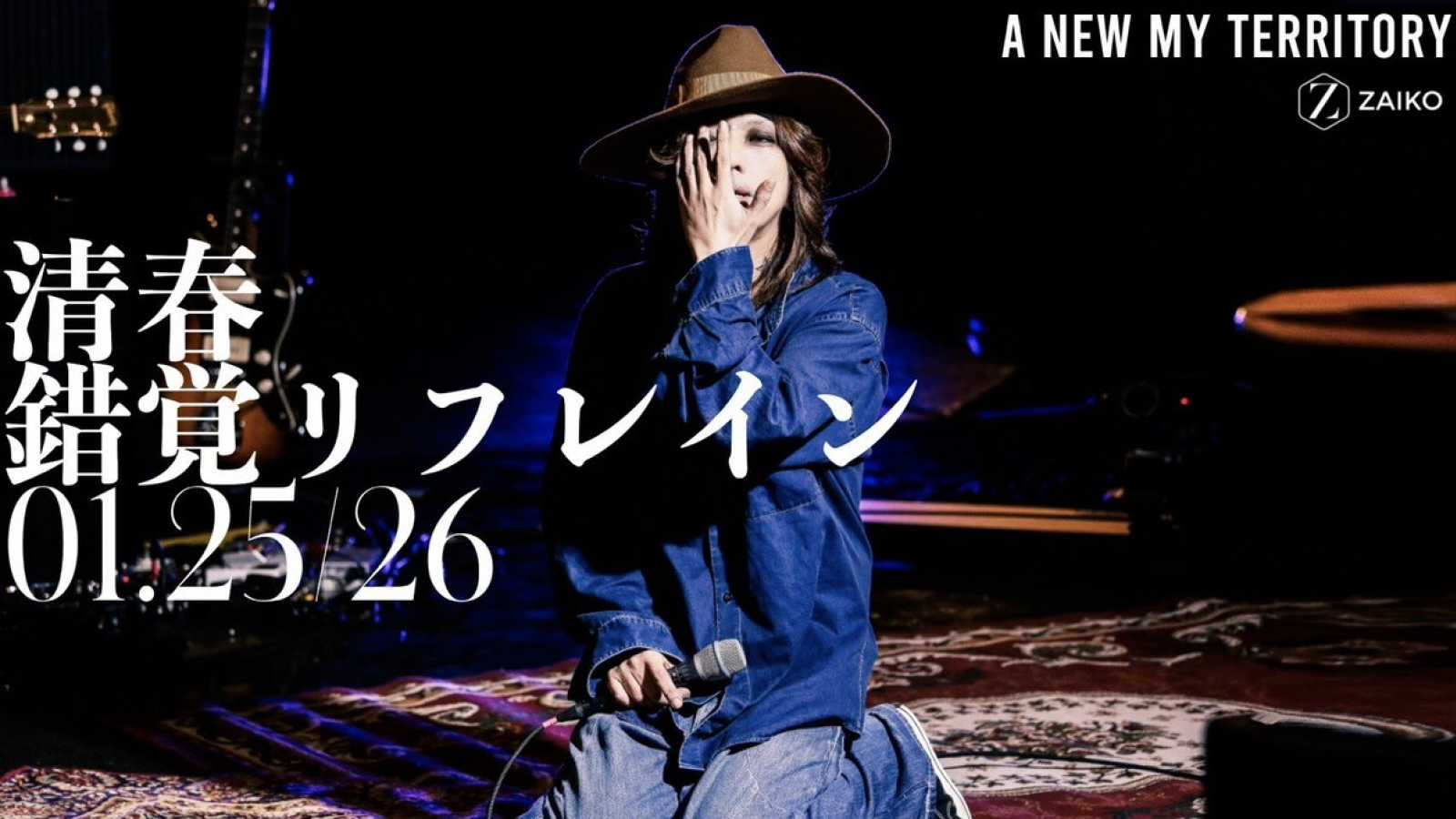 Kiyoharu to Livestream Two