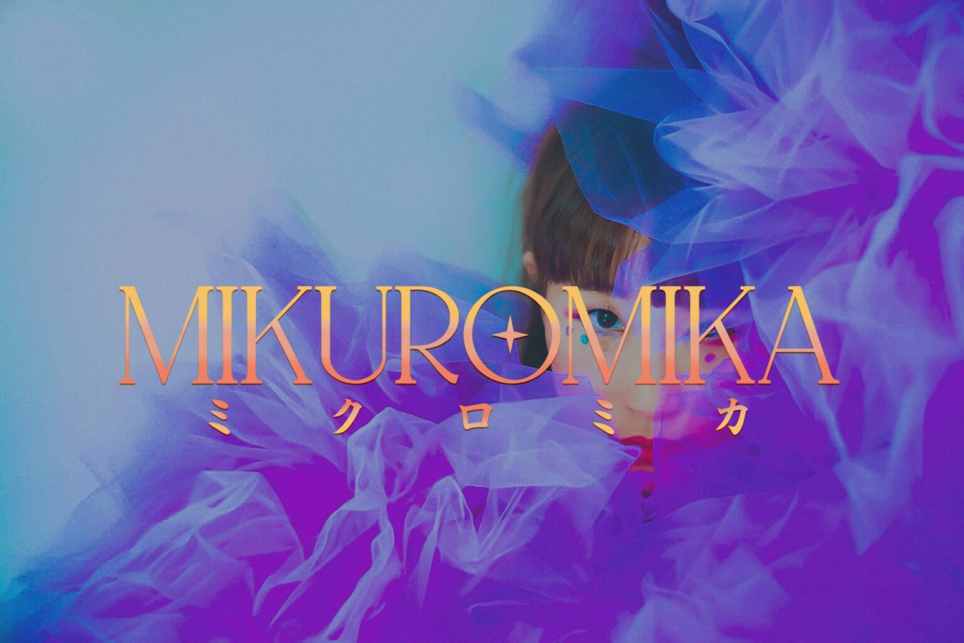 MIKUROMIKA