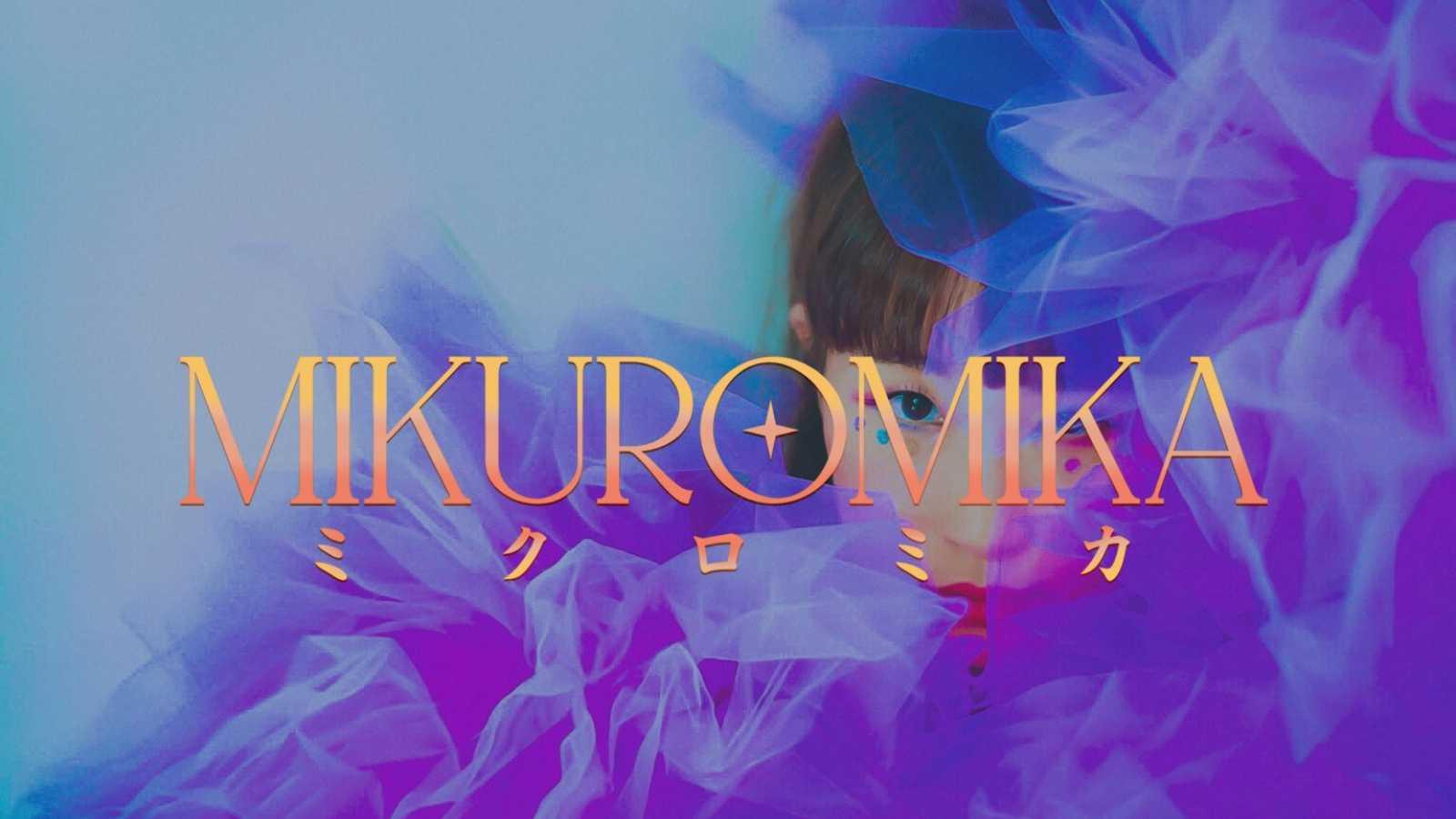 MIKUROMIKA © MIKUROMIKA. All rights reserved.