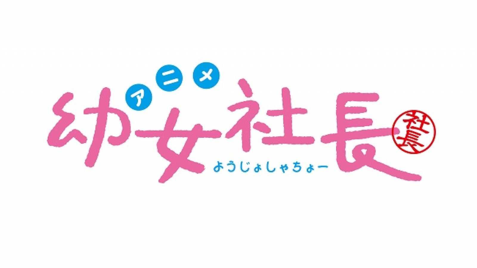 "New ""Youjo Shachou"" Character Song Album from Hisako Kanemoto © Odeko Fujii / KADOKAWA / Mujina Company. All rights reserved."