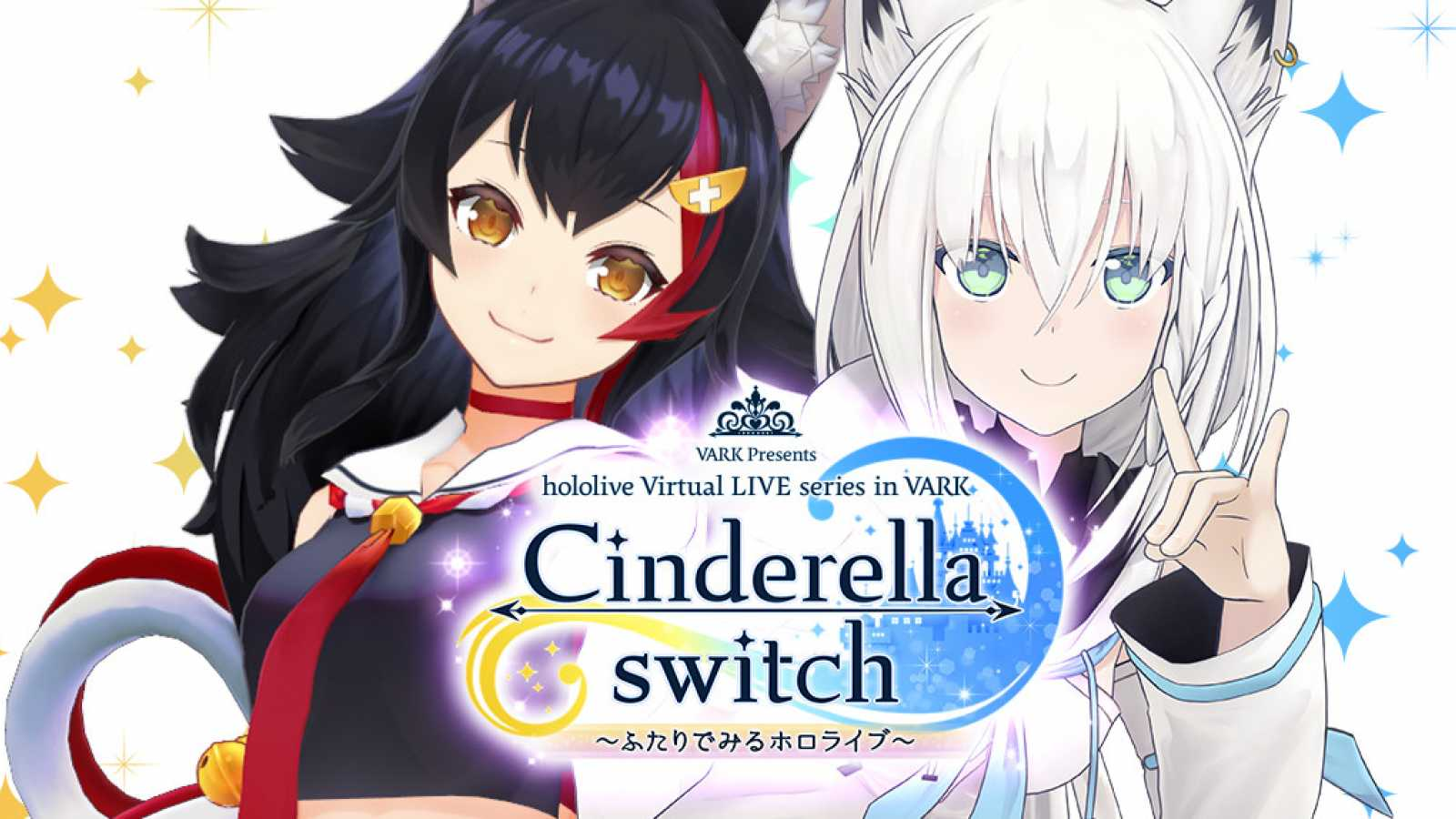 "Shirakami Fubuki and Ookami Mio to Headline ""Cinderella Switch vol.5"" Virtual Concert  © VARK / Cover Corp. All rights reserved."