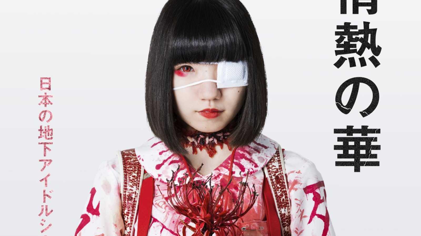 Elokuvissa: Flowers of Passion – Stories from the Underground Japanese Idol...