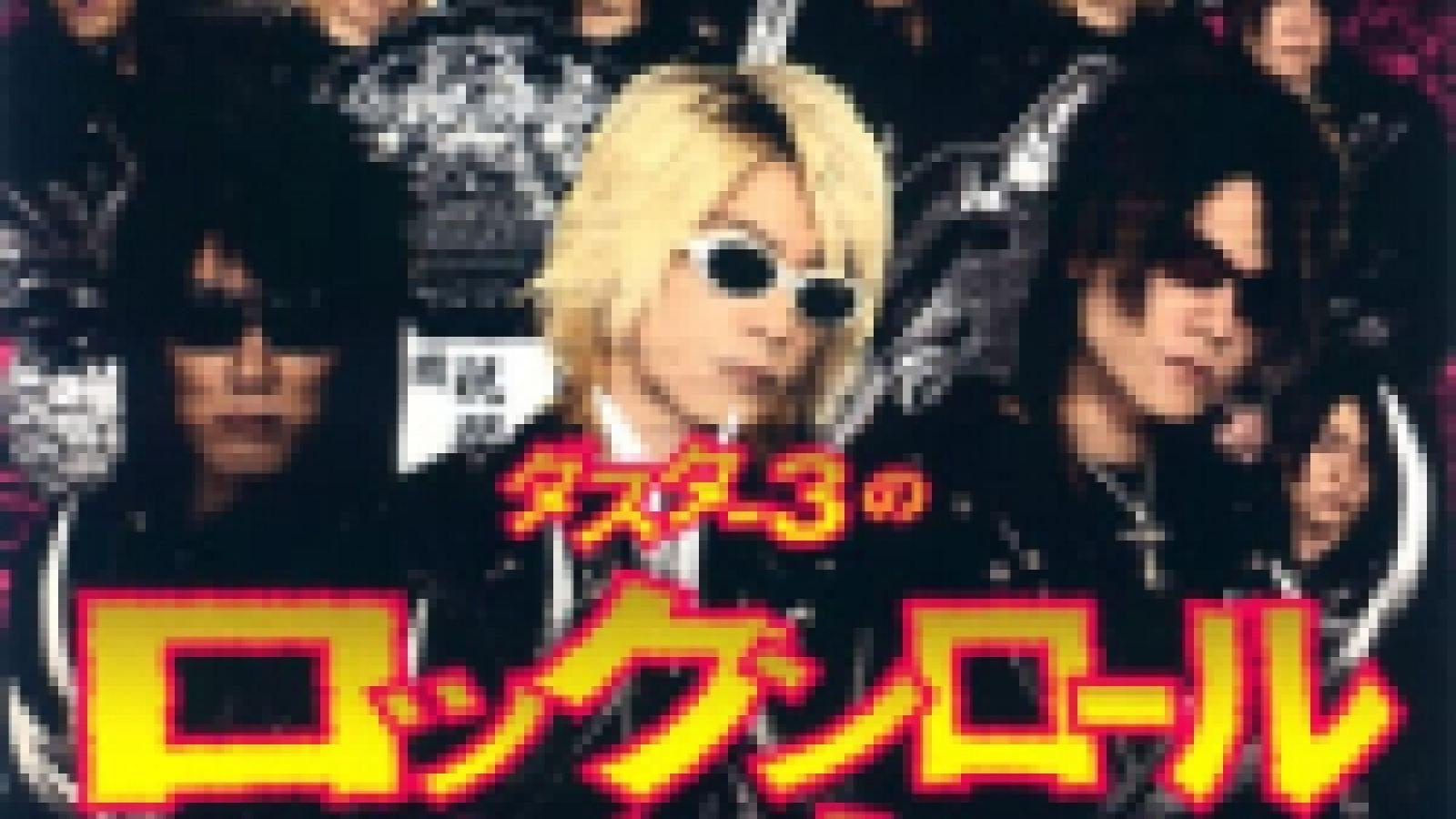 New DUSTAR-3 Mini Album ©