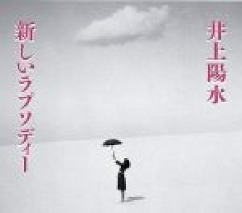 Inoue Yosui | Discography
