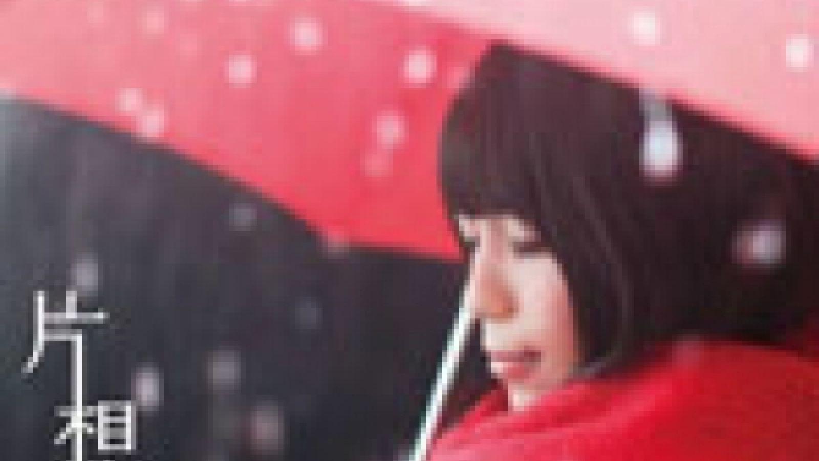 Kataomoi, novo single de miwa © PONY CANYON INC.