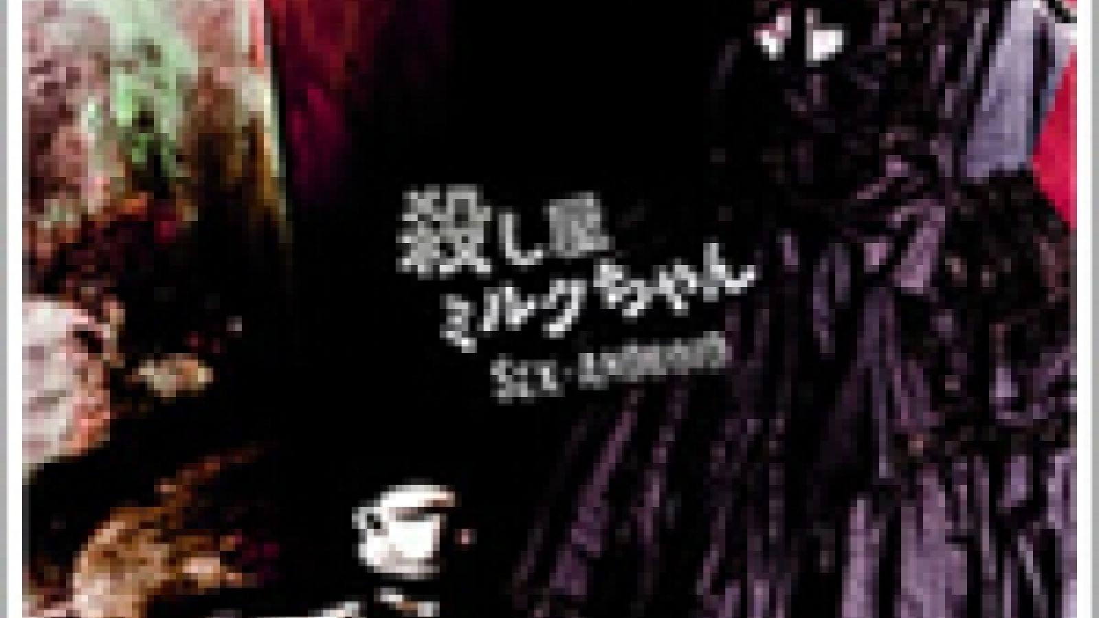 Mini-álbum do SEX-ANDROID © SEX-ANDROID